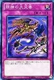遊戯王カード 【 邪神の大災害 】 SD19-JP039-N 《ドラグニティ・ドライブ》