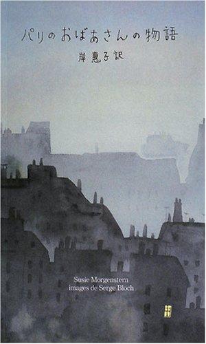 パリのおばあさんの物語 / 4805109130