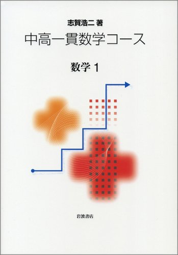 中高一貫数学コース 数学1