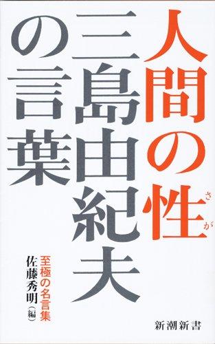 三島由紀夫の言葉 人間の性