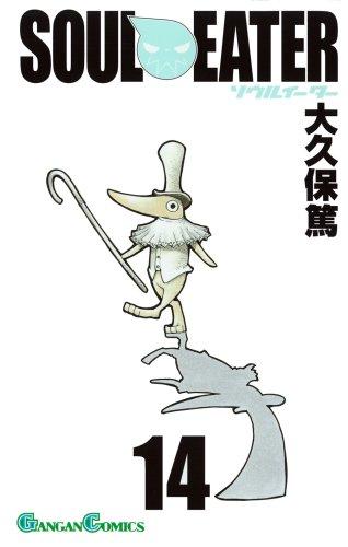 ソウルイーター 14 (ガンガンコミックス)