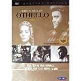 Othello [The Tragedy of Othello] by Orson Welles -[Import, All Regions]