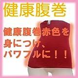 エンバランス 健康腹巻 赤色/Lサイズ