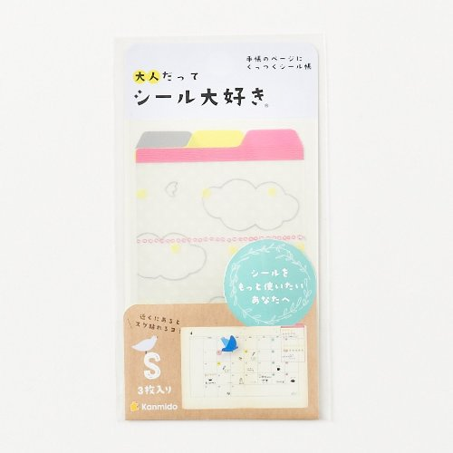カンミ堂 シール大好き キュート S SD-1001