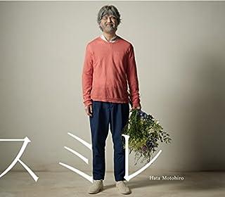 スミレ(初回生産限定盤)(DVD付)