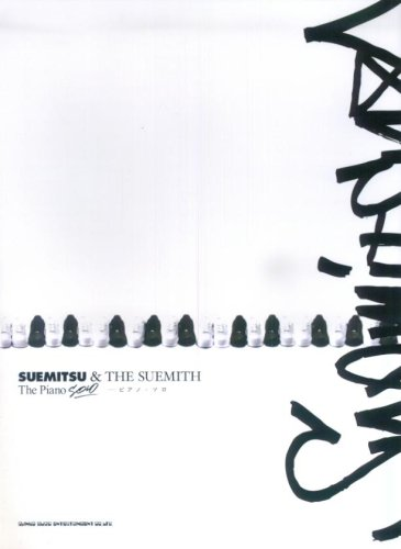 ピアノソロ SUEMITSU&THE SUEMITH (ピアノ・ソロ)