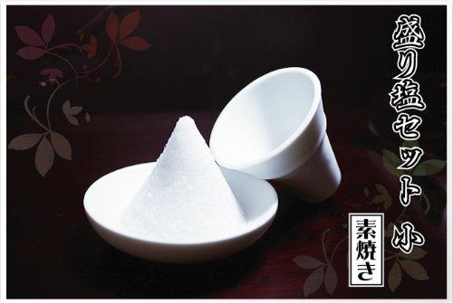 盛り塩セット 小(白皿5枚付き)【盛り塩セット】