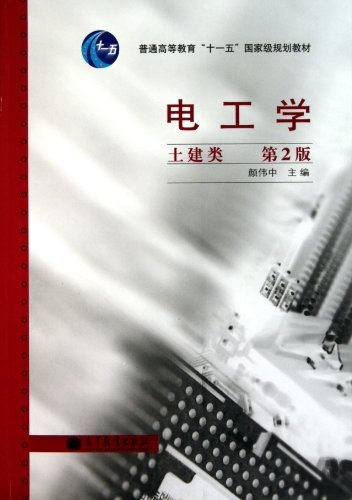 Electrical Engineering (Civil Major General Higher Education 11Th Five-Year National Planning Textbook) (2Nd Edition) (Chinese Edition)