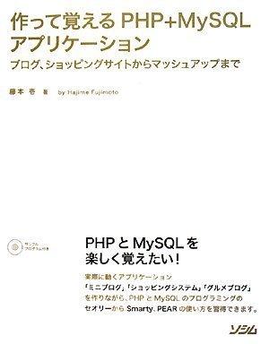 作って覚えるPHP+MySQLアプリケーション―ブログ、ショッピングサイトからマッシュアップまで