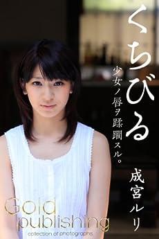 <b>成宮ルリ</b> - くちびる (Kindle) 感想 Gold publishing - 読書メーター