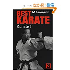 Best Karate: Kumite 1 (Best Karate Series)