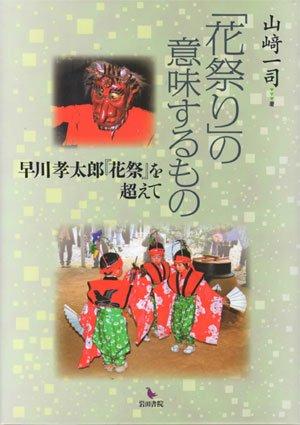 「花祭り」の意味するもの―早川孝太郎『花祭』を超えて