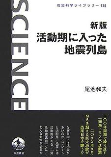 新版 活動期に入った地震列島 (岩波科学ライブラリー)
