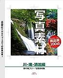 写真素材 ~川・滝・清流編~