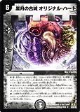 デュエルマスターズ 【黒月の古城 オリジナル・ハート】 DM35-029-UC ≪神化編 第4弾 ネバーエンディング・サーガ 収録≫