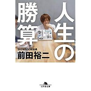 人生の勝算 (幻冬舎文庫) [Kindle版]