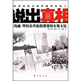 img - for tell the truth: communication ; the end of an effective method of public crisis fission(Chinese Edition) book / textbook / text book