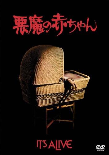 悪魔の赤ちゃん [DVD]