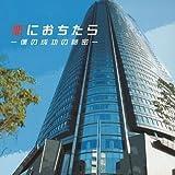恋におちたら~僕の成功の秘密~オリジナル・サウンドトラック