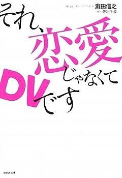 それ、恋愛じゃなくてDVです
