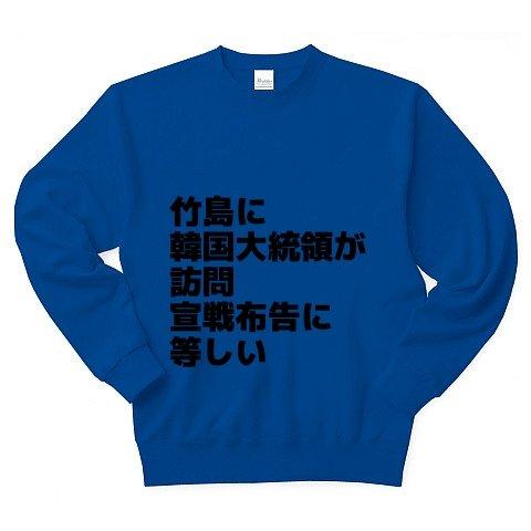 竹島に 韓国大統領が 訪問 宣戦布告に 等しい トレーナー(ロイヤルブルー) M