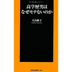 高学歴男はなぜモテないのか (扶桑社新書)