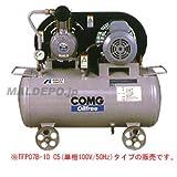 オイルレス タンクマウント コンプレッサー コング 単相100V TFP07B-10 C5(50Hz)