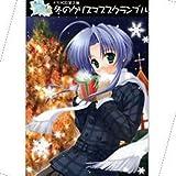 青空の見える丘ドラマCD 「冬のクリスマススクランブル!」