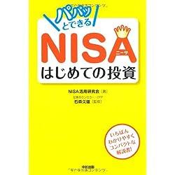 パパッとできるNISA はじめての投資