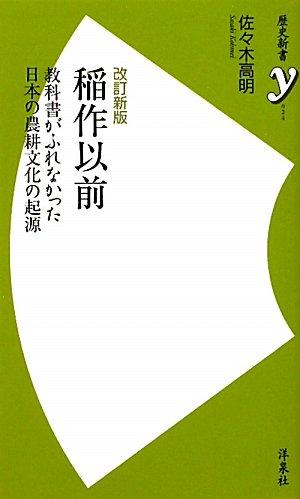 改訂新版 稲作以前 (歴史新書y)