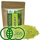 オーガニック青汁大麦若葉 100%原料粉末 100g/約50日分