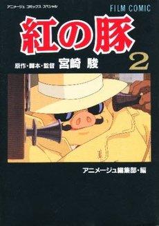 紅の豚 (2) (アニメージュコミックススペシャル―フィルム・コミック)