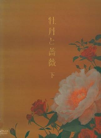 牡丹と薔薇 DVD-BOX 下
