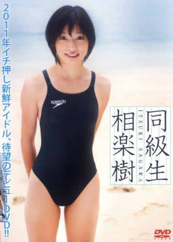 相楽樹 同級生 [DVD]
