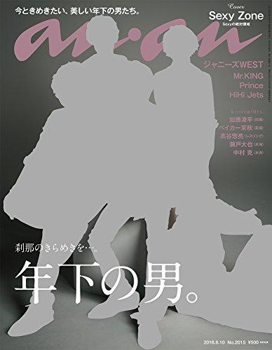 an・an (アン・アン) 2016年 8/10号