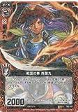 ZX-ゼクス 第ニ弾「巨神の咆哮」/赤 B02-001 戦国の華 森蘭丸 R