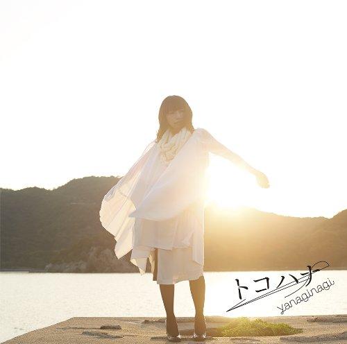 トコハナ(初回限定盤 CD+DVD)TVアニメ(ブラック・ブレット)エンディングテーマ
