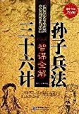 img - for Full Understanding to Thirty-six Stratagems of Sun Tzus Art of War (Premium platinum edition) (Chinese Edition) book / textbook / text book