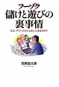 フーゾク 儲けと遊びの裏事情 (ワニ文庫)