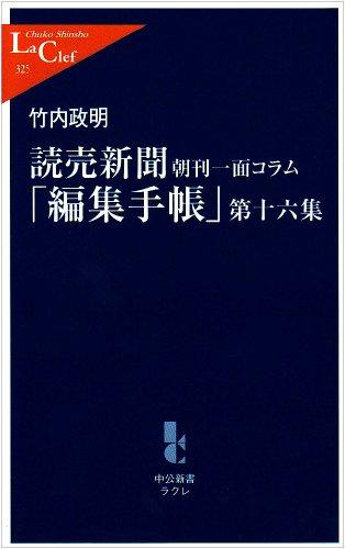 読売新聞朝刊一面コラム「編集手帳」〈第16集〉
