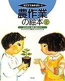 農作業の絵本〈2〉タネまき・育苗・植えつけ (そだててあそぼう)