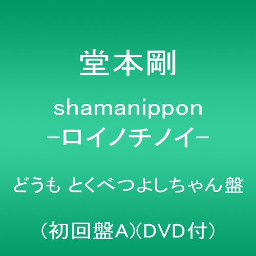 堂本剛 I_gotta_take_you_shamanippon