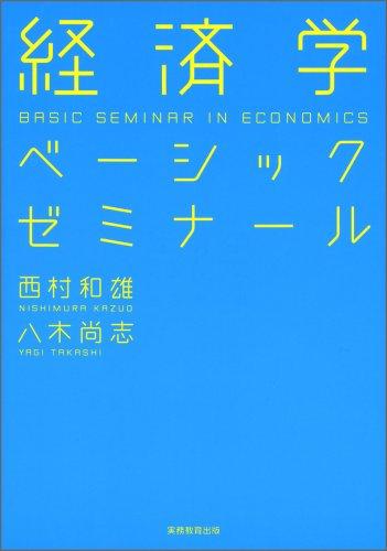経済学ベーシックゼミナール