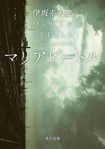 マリアビートル (角川文庫)