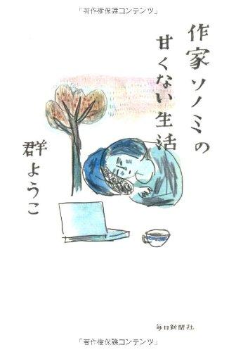 作家ソノミの甘くない生活