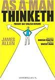As A Man Thinketh 『「原因」と「結果」の法則』を現代英語で読む