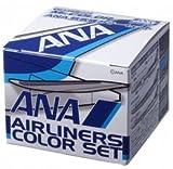 【 ANA 旅客機カラーセット 】 Mr.カラー 特色セット #CCS571 全日本空輸株式会社監修!大空を翔ける ANA機体の鮮やかな機体色を再現。 Mr.ホビー