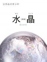 天然石のホン〈01〉水晶