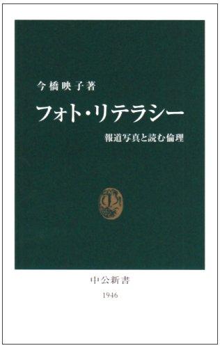 フォト・リテラシー—報道写真と読む倫理 (中公新書)