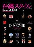 沖縄スタイル30 (エイムック 1695) (商品イメージ)